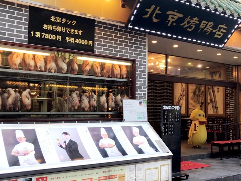 『北京烤鴨店』(ペキンカォヤーテン)