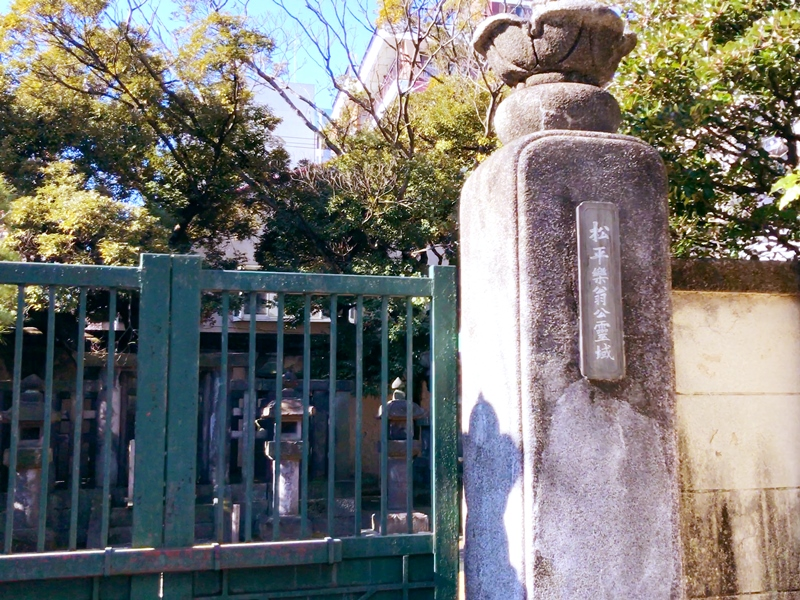 松平定信の墓